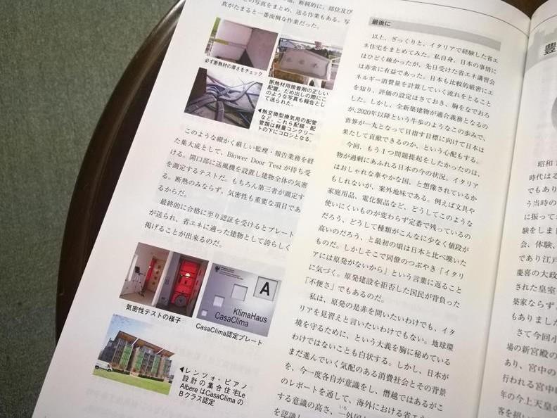 「建築福井」64号