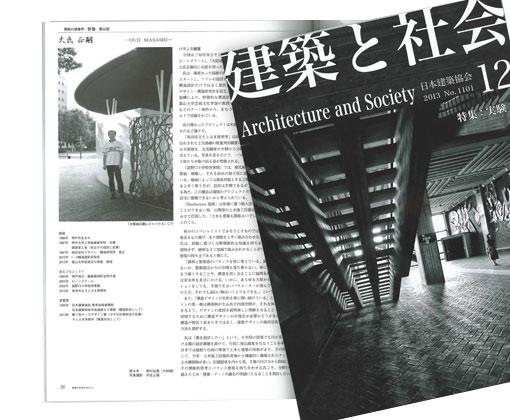 建築と社会 「素材が生み出すディテール」
