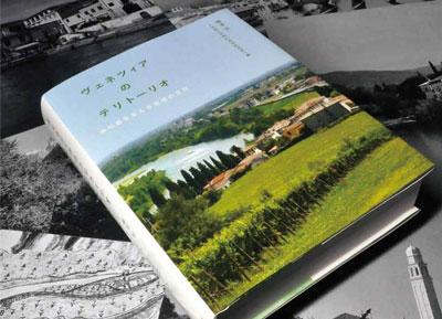 「ヴェネツィアとテリトーリオ――水の都を支える3つの川」